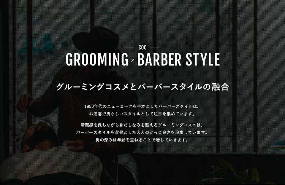 COC GROOMING×BARBER STYLE