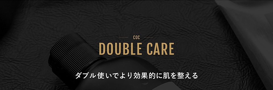 COC DOUBLE CARE ダブル使いでより効果的に肌を整える