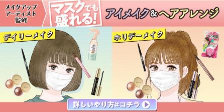メイクアップアーティストMISAKIさん監修のアイメイク&ヘアアレンジをご紹介!