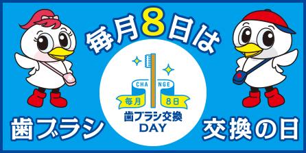 毎月8日は 歯ブラシ交換の日