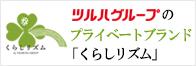 ツルハグループのプライベートブランド「くらしリズム」