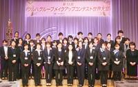 ツルハグループメイクアップコンテスト世界大会